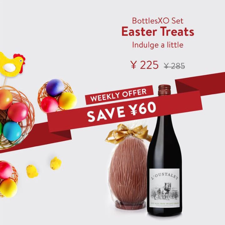 mavi easter egg shanghai promotion wine beer delivery best apps app china