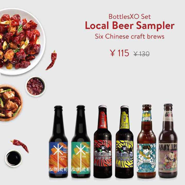 shanghai suzhou china alcohol wine beer delivery app apps service anniversary birthday promotion mazzei