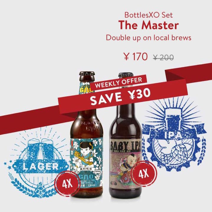 craft beer beers shanghai sh china delivery deliver service app apps best master ago mastergao jasmine tea lager baby ipa discount discounts