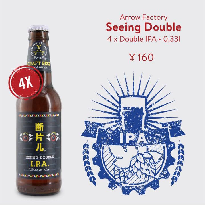 bottlesxo bottle bottles xo shanghai china craft beer arrow factory brewing guanxi pale ale seeing double ipa beijing delivery service