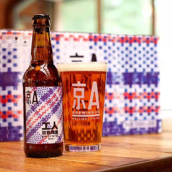 Shanghai | Order Our NEW 京A Worker's Pale Ale & Get FREE 京A Swag