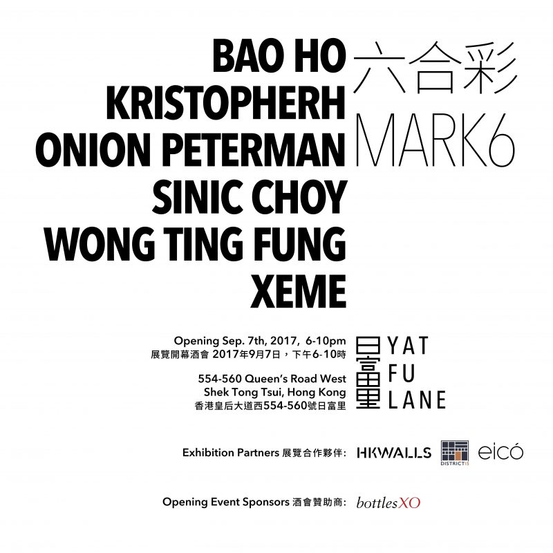 bottlesxo bottle bottles xo hk hong kong bao ho kiristopherh sinic choy wong ting fung xeme mark6 art exhibition event yat fu lane