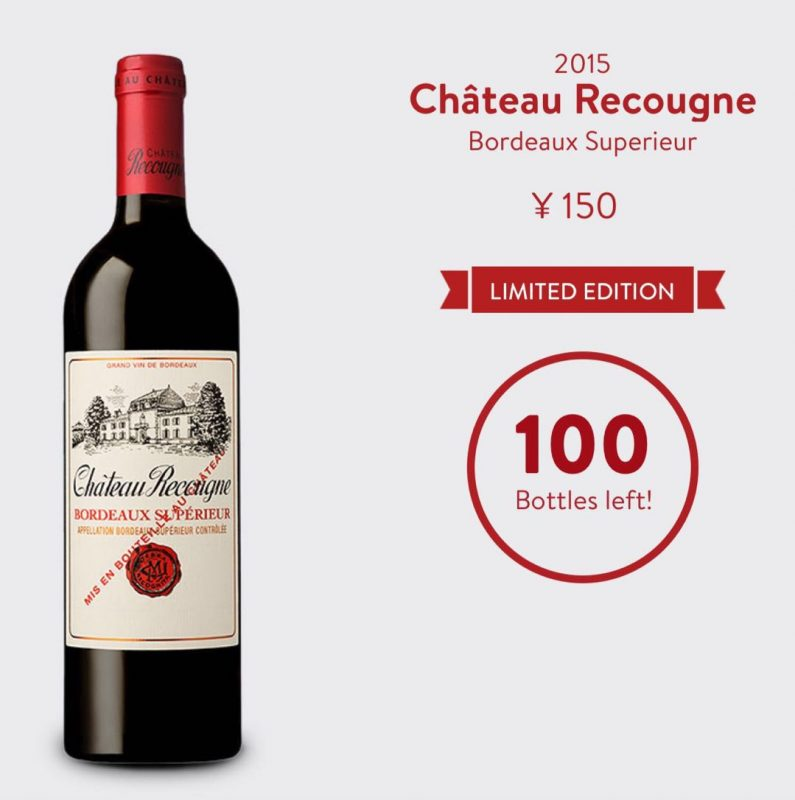 bottlesxo bottle bottles xo chateau recougne bordeaux imported best app apps french quality wine shanghai china suzhou near me