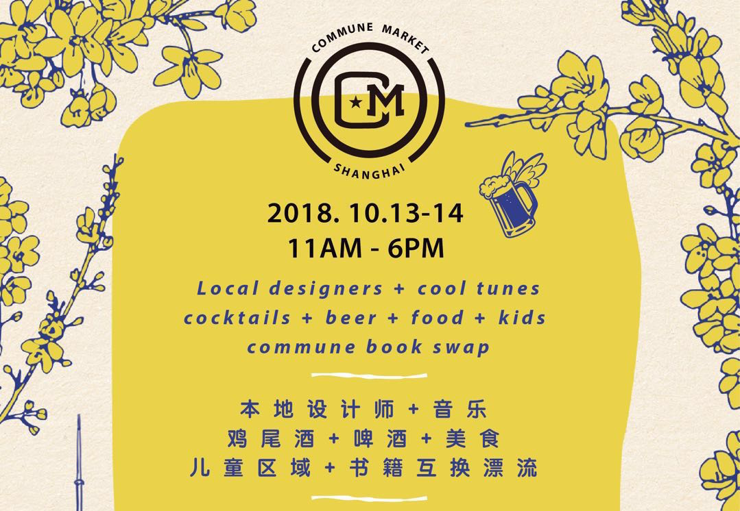 Shanghai | Join Us for Drinks, Food, Music & More at Commune Market