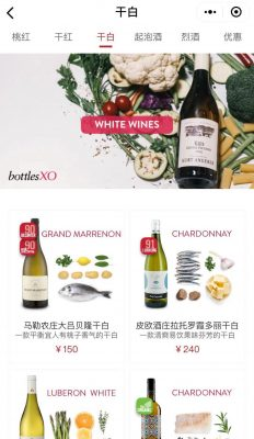 bottlesxo bottle bottles xo mini program miniprogram shanghai china suzhou tech technology start ups startups ecommerce mcommerce commerce online mobile app apps best app in china drinks delivery quality wine imported near me